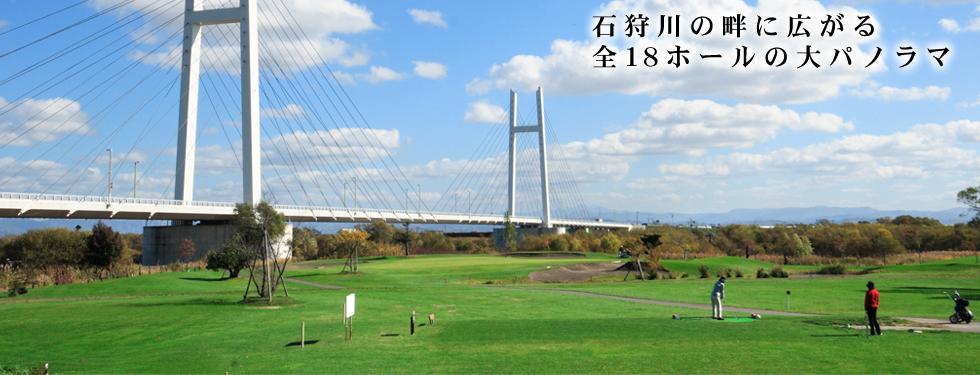 北海道新篠津村にある「ニューしのつゴルフ場」です。