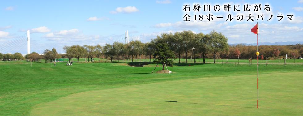 石狩川の畔に広がる新篠津のゴルフ場