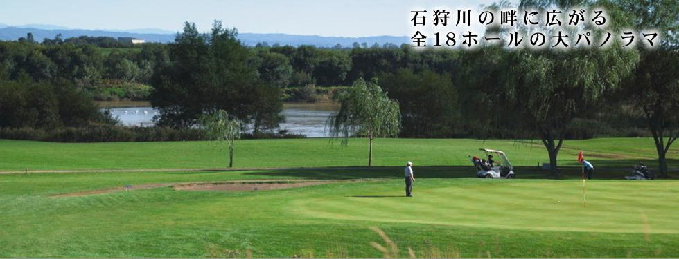 札幌から50分の場所でゴルフを思う存分をお楽しみいただけます